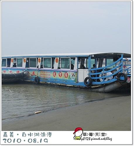 白水湖漁港101-2010.08.19