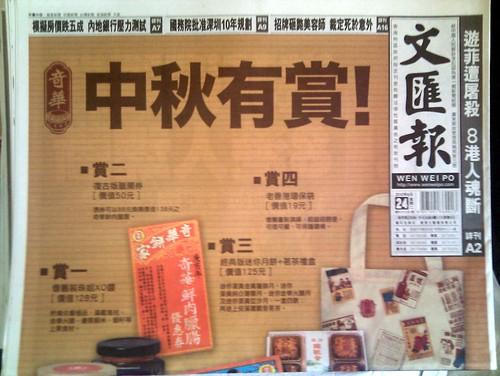 Wen Wei Po 文匯報: a Kee Wah bakery ad