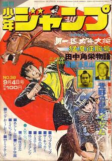 Weekly Shonen Jump_1972-38