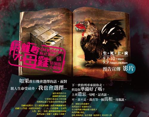 EX-亞洲劇團:隔離嘅大母雞