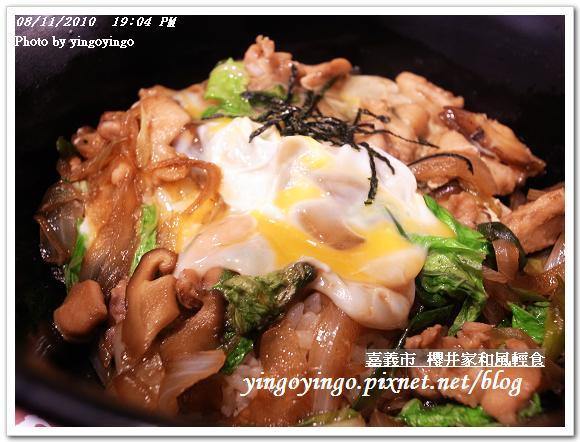 櫻井家和風輕食屋990811_R0014196