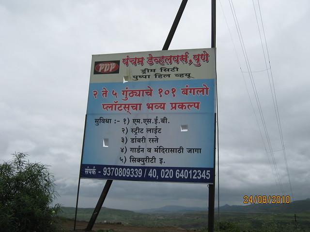 Bungalow Plots at Jambhulwadi & Mangadewadi, Katraj PuneIMG_2474