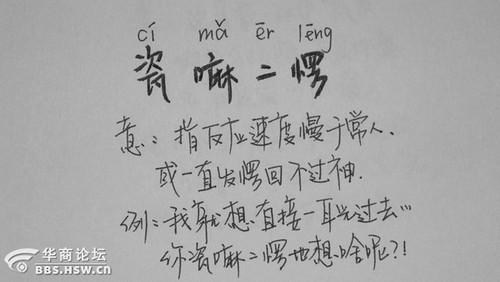这就是陕西话!