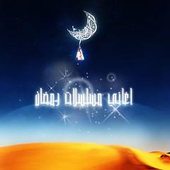 Ramadan Songs    (i3adR) Tags: