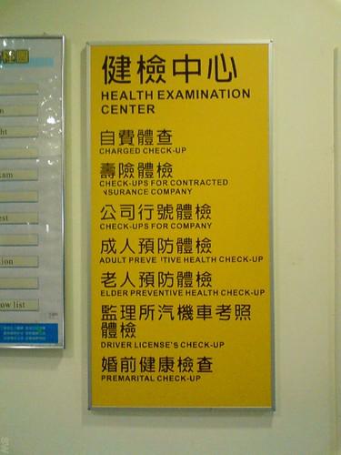 梧棲童綜合醫院 - 19