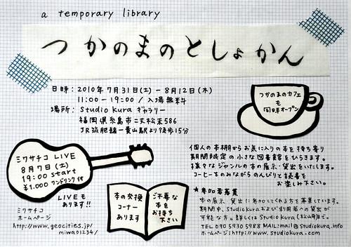 つかの間の図書館