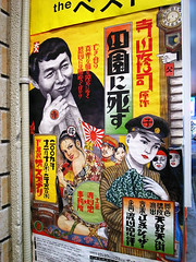 (kerokero8) Tags: city japan night tokyo ricoh tanka            grd2 sangenzyaya   ja   hanawakazuichi