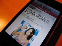 自己開示をする女性が映ったアイフォンの画像