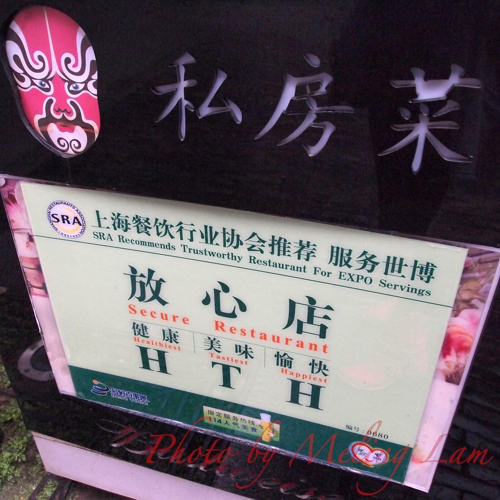 shanghai world expo food 上海世博美食 新天地 俏江南