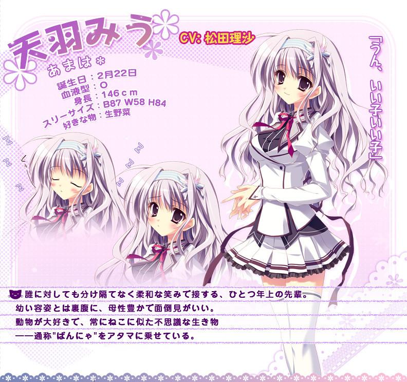 Pure White Symphony Amaha Miu