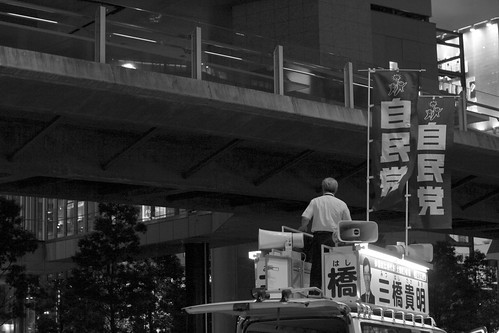 Jiminto: The LDP