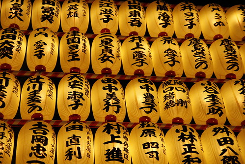 Mitama Matsuri lanterns