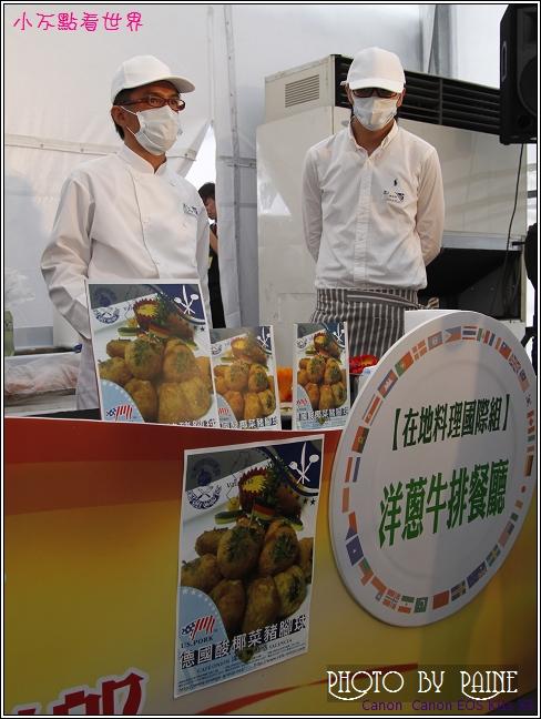 台北國際食尚節