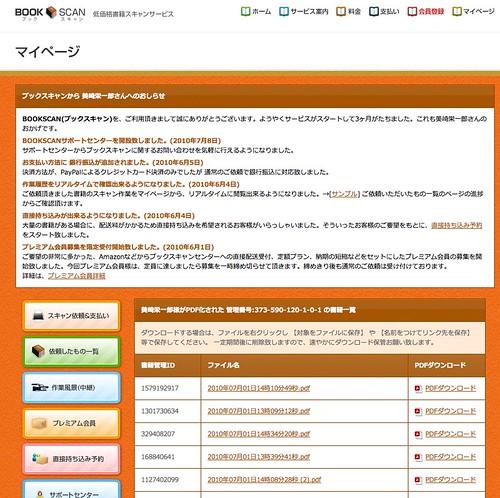 スクリーンショット(2010-07-19 3.35.30)