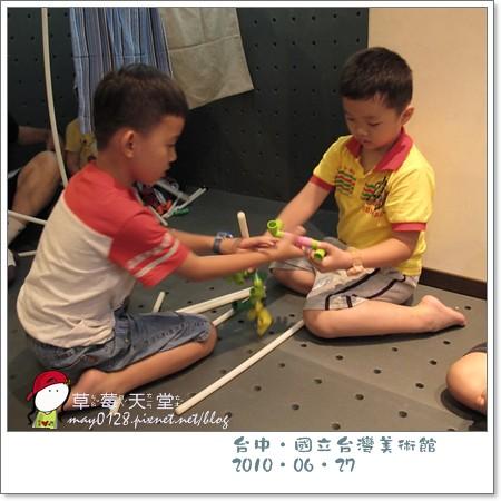台中國美館38-2010.06.27