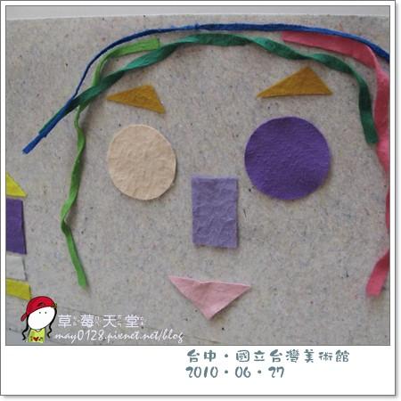 台中國美館41-2010.06.27