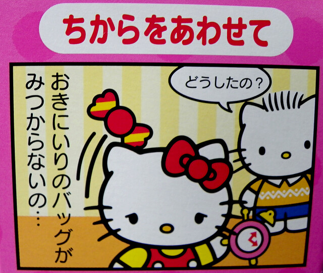 Hello Kitty Pocky.
