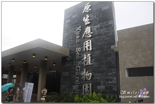 原生植物園1