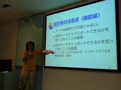 セッション4 蒲生トシヒロさん