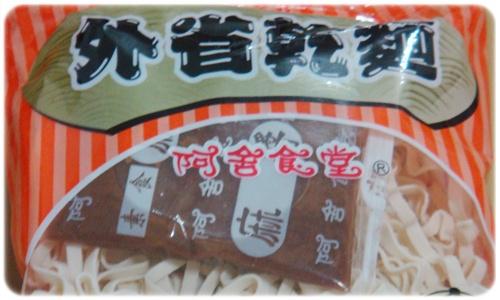 超熱門的阿舍乾麵~真的是好吃啊~