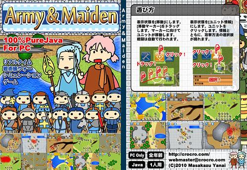 コミケ用のゲーム「Arny&Maiden」のジャケット