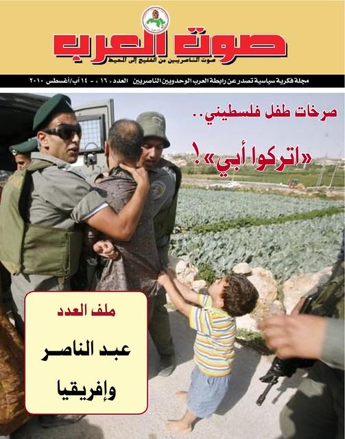 صوت العرب - العدد 16