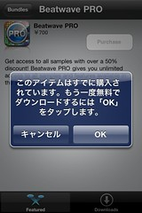 iPhone App アドオン ダウンロード警告