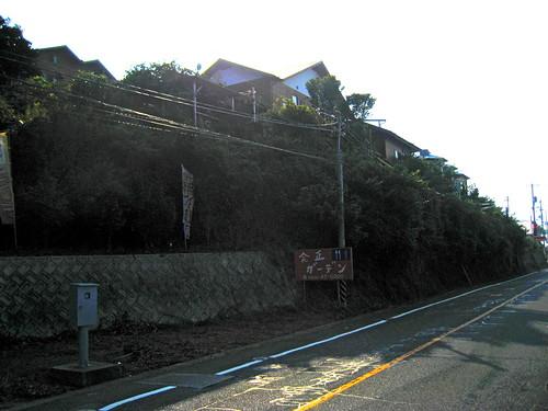 江田島 合正ガーデン 画像 5