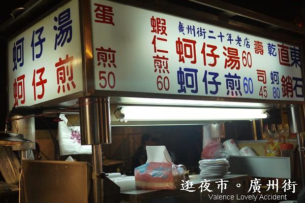 廣州街夜市小吃02