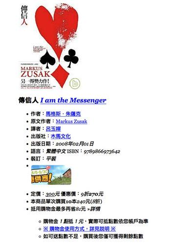 博客來書籍館>傳信人_1282384640995