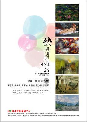 藝境湧現 @ Art Taipei 2010 國際藝術博覽會