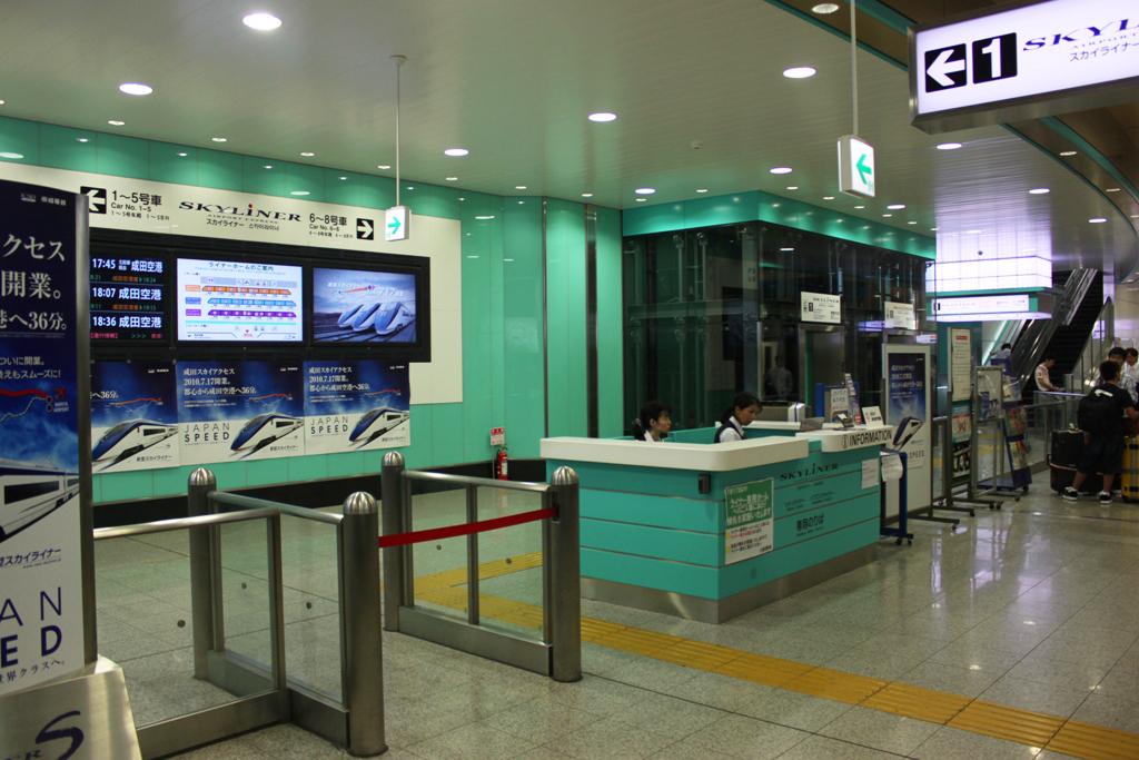 Narita Sky Access (5)