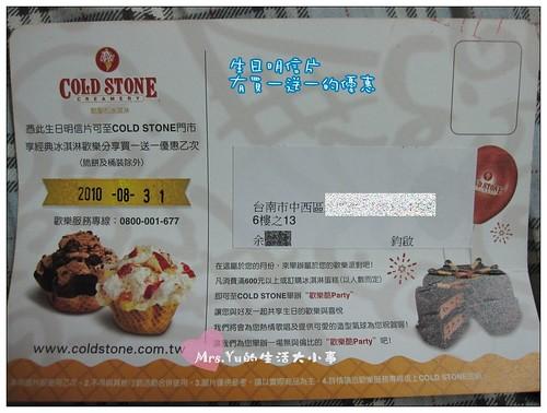 cold stone (4).jpg