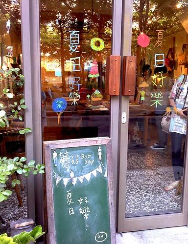 台北。蘑菇的透明落地門上的「夏日好樂」