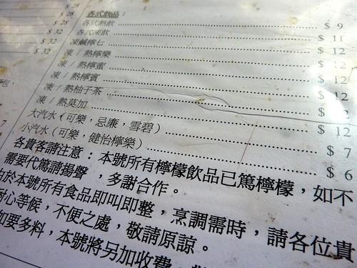 香港。中環勝香園的已篤檸檬的鹹檸七
