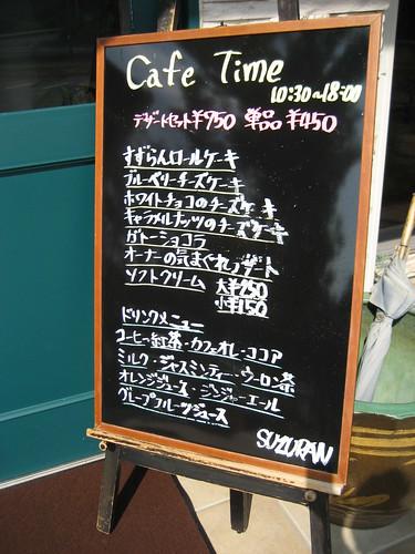 三次 カフェレストラン suzuran(スズラン) 画像 15