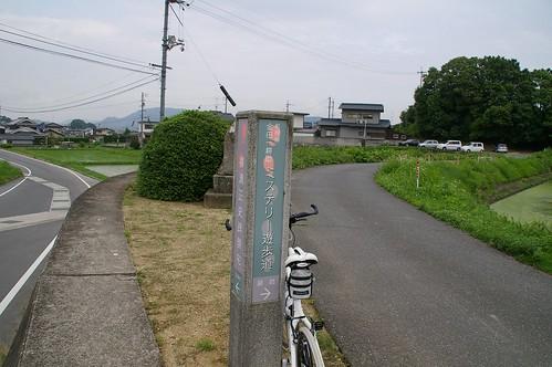 金田一耕助ミステリー遊歩道