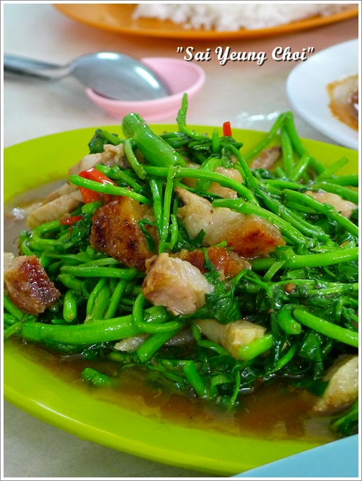 Watercress with Roast Pork