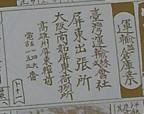 大日本職業別明細圖-3
