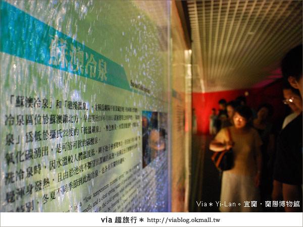 【宜蘭蘭陽博物館】走入宜蘭的文化歷史~蘭陽博物館26