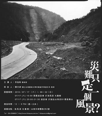 【海馬迴 光畫館】李旭彬攝影個展《災難只是一個風景?》