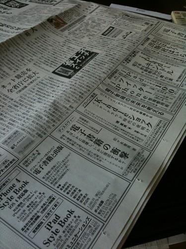 久しぶりに日経新聞みたら一面の広告が、電子書籍系にジャックされている。