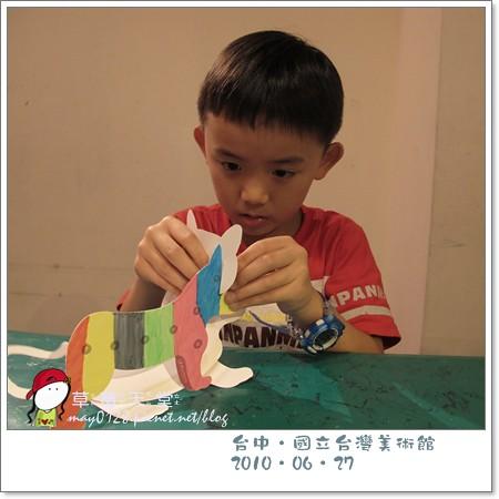 台中國美館32-2010.06.27
