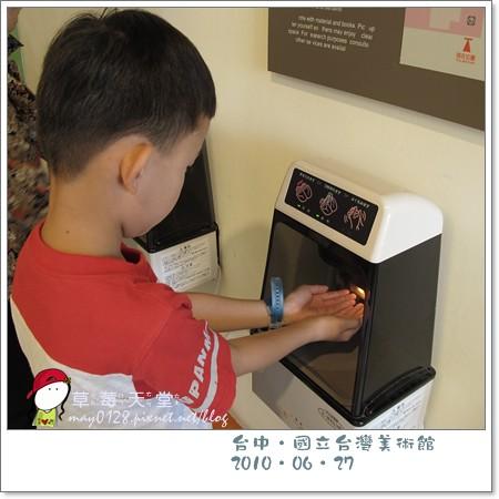 台中國美館17-2010.06.27