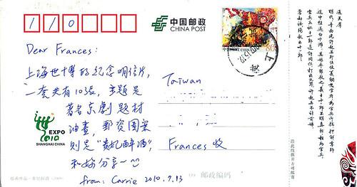 ps-明信片-世博c背面