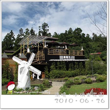 清境小瑞士花園37-2010.06.26