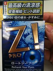 ROHTO Z! PRO 眼藥水