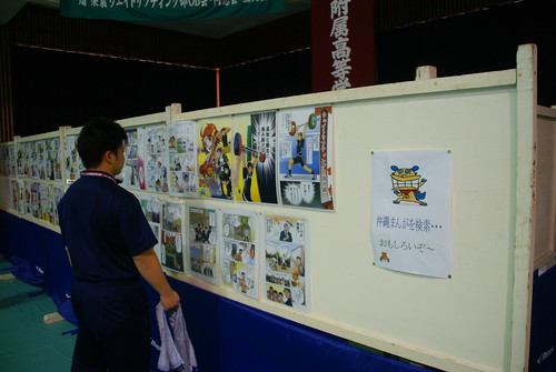 沖縄コミック チャンプルー