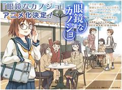 100812 - 漫畫家「TOBI」的線上免費連載《眼鏡女朋友》確定將改編成OVA,動畫官網搶先開設!