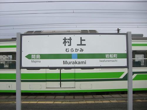 村上駅/Murakami Station